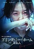 ブリング・ミー・ホーム 尋ね人 [DVD] image