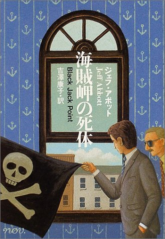 海賊岬の死体 -モーズリー判事シリーズ (ハヤカワ・ミステリ文庫)の詳細を見る