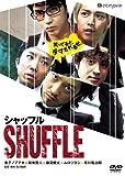 シャッフル プレミアム・エディション [DVD] image