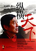 The World: saying Warring States and contemporary Chinese diplomacy(Chinese Edition)