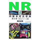 NR流四駆車改造理論 第三章: 駆動系の応用 MSシャーシ編