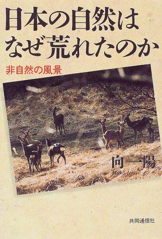 日本の自然はなぜ荒れたのか 非自然の風景の詳細を見る