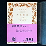 天路歴程〈第2部〉 (1953年) (岩波文庫)