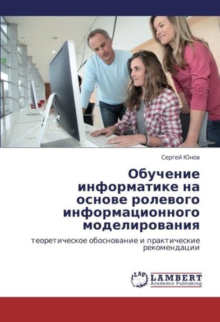 不実委任王朝Obuchenie Informatike Na Osnove Rolevogo Informatsionnogo Modelirovaniya