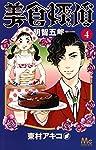 美食探偵 明智五郎 4 (マーガレットコミックス)