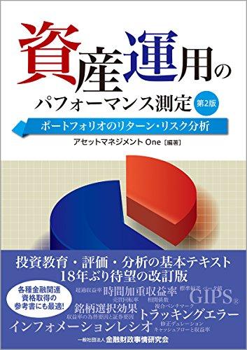 資産運用のパフォーマンス測定【第2版】-ポートフォリオのリターン・リスク分析-