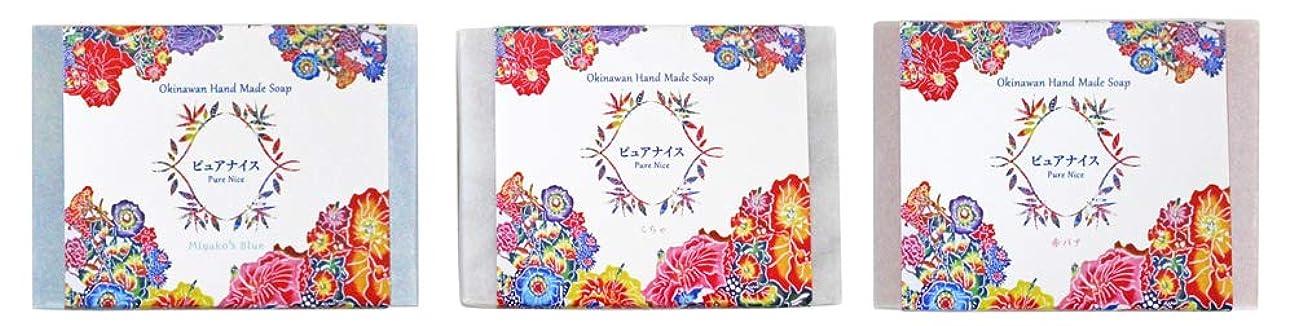 豪華なインクきつくピュアナイス おきなわ素材石けんシリーズ 3個セット(Miyako's Blue、くちゃ、赤バナ/紅型)