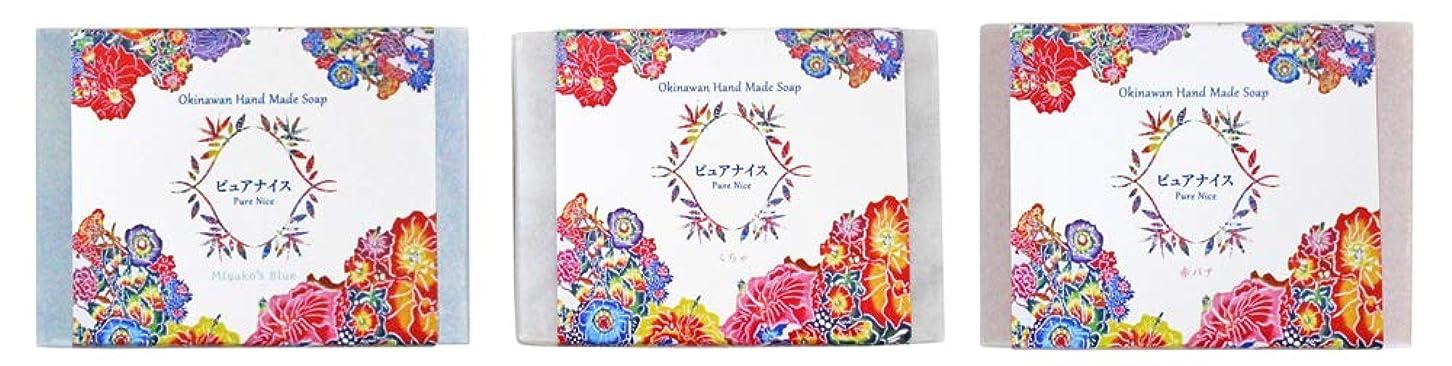 乳白色石膏フェデレーションピュアナイス おきなわ素材石けんシリーズ 3個セット(Miyako's Blue、くちゃ、赤バナ/紅型)