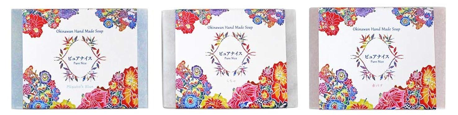 シャープ鍔冷凍庫ピュアナイス おきなわ素材石けんシリーズ 3個セット(Miyako's Blue、くちゃ、赤バナ/紅型)