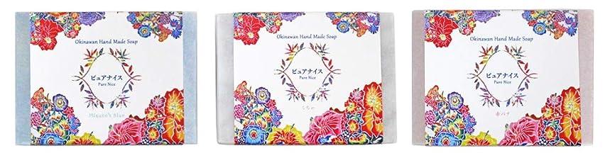 運ぶ息を切らして前任者ピュアナイス おきなわ素材石けんシリーズ 3個セット(Miyako's Blue、くちゃ、赤バナ/紅型)