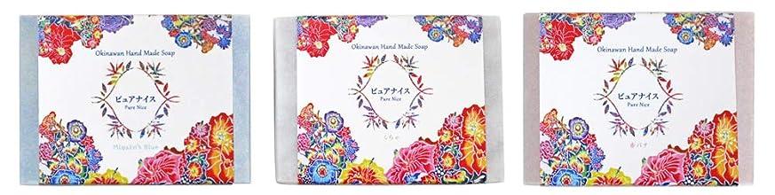 オピエート周囲グラスピュアナイス おきなわ素材石けんシリーズ 3個セット(Miyako's Blue、くちゃ、赤バナ/紅型)