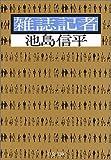 雑誌記者 (中公文庫 R 16)