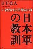 日本軍の教訓