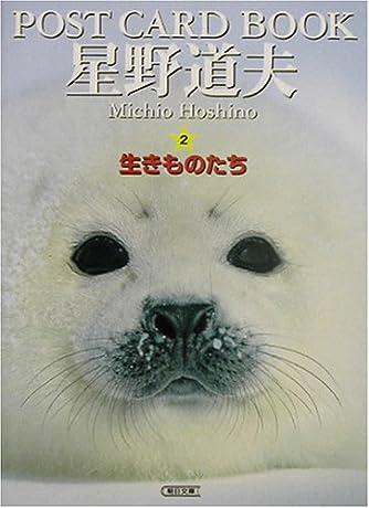 ポストカードブック 星野道夫〈2〉生きものたち (朝日文庫)