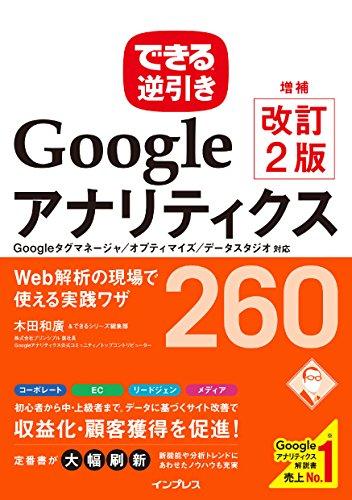 できる逆引き Googleアナリティクス 増補改訂2版 Web解析の現場で使える実践ワザ 260 Googleタグマネージャ...
