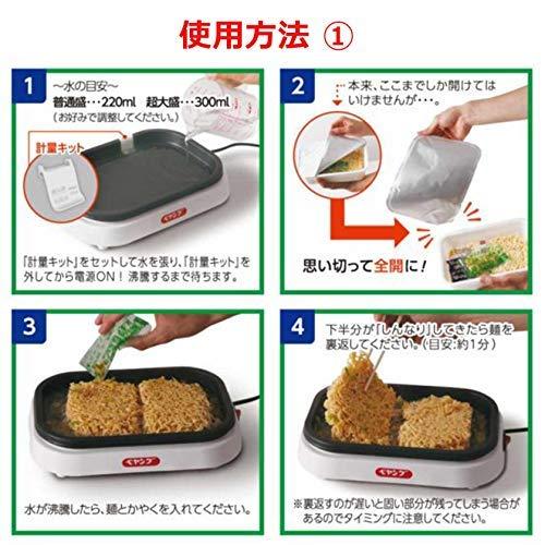 LITHON ( ライソン ) 焼きペヤングメーカー KDEG-001W   カップ麺 鉄板   世界初!ペヤング焼きそば専用プレート