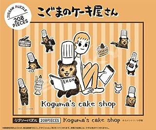 208ピース こぐまのケーキ屋さん ジグソーパズル