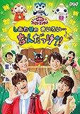 NHK「おかあさんといっしょ」ファミリーコンサート しあわせのきいろい…なんだっけ?![DVD]
