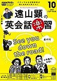NHKラジオ 遠山顕の英会話楽習 2021年 10月号 [雑誌] (NHKテキスト)