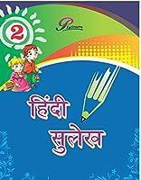 Platinum Hindi Sulekh for Class- 2