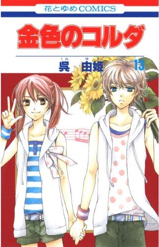 金色のコルダ 13 (花とゆめコミックス)