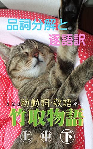 Hinshibunkai to Chikugoyaku Taketorimonogatari ge (Japanese Edition)