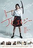 JKエレジー[DVD]
