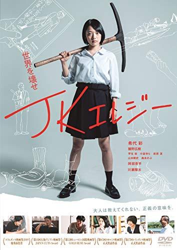 JKエレジー [Blu-ray]