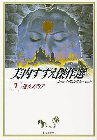 魔女メディア (白泉社文庫―美内すずえ傑作選)