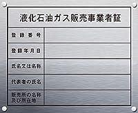 液化石油ガス販売事業者証(事務所用)シルバープレート《屋外掲示可能》