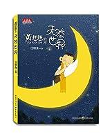 汪玥含炫彩长篇系列:黄想想的天然世界(彩图版)
