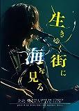 """上北 健 HALL LIVE IN TOKYO """"僕と君が、前を向くための歌"""" ー生きゆく街に海を見るー [DVD] image"""