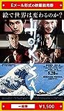 『HOKUSAI』2021年5月28日(金)公開、映画前売券(一般券)(ムビチケEメール送付タイプ) image
