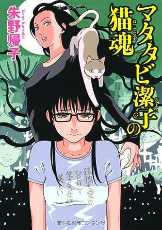 マタタビ潔子の猫魂 (MF文庫ダ・ヴィンチ)