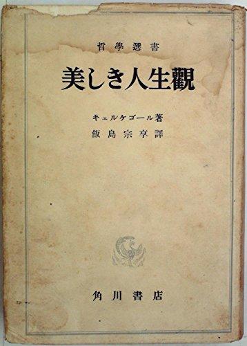 あれかこれか〈第1部 第1分冊〉美しき人生観 (1949年) (哲学選書)
