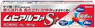 【指定第2類医薬品】ムヒアルファSII 15g