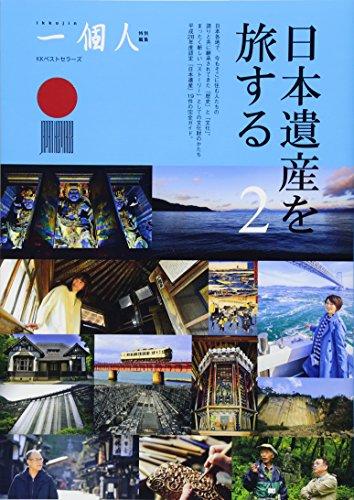 日本遺産を旅する2