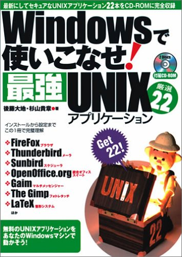 Windowsで使いこなせ!最強UNIXアプリケーション厳選22