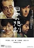 日本の悲劇[DVD]