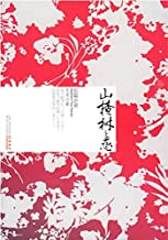 Under the Hawthorn Tree (Chinese Edition)