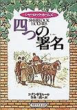四つの署名―シャーロック・ホームズ (偕成社文庫)