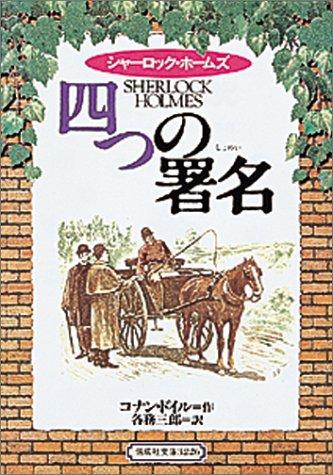四つの署名―シャーロック・ホームズ (偕成社文庫)の詳細を見る