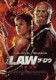 THE LAW 刑事の掟 [DVD]