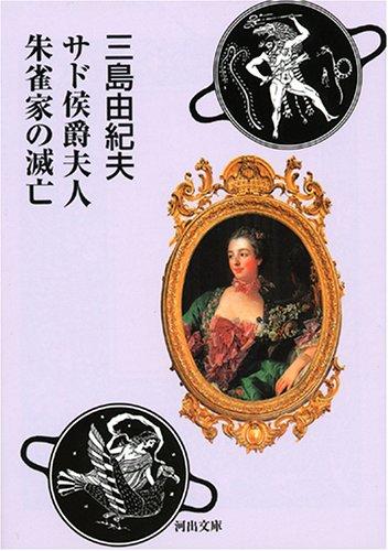 サド侯爵夫人 朱雀家の滅亡 (河出文庫)
