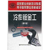 冷作钣金工(初级)(第2版)——国家职业资格培训教程