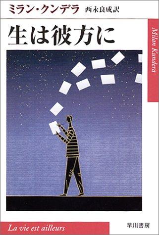 生は彼方に (ハヤカワepi文庫)