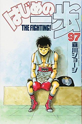 Hajime no Ippo - The Fighting - Vol. 97 (In Japanese)