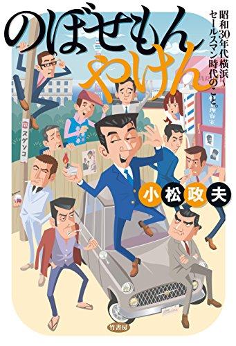 のぼせもんやけん―昭和三〇年代横浜~セールスマン時代のこと。 - 小松政夫
