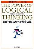 論理思考力トレーニング法―気がつかなかった数字の罠