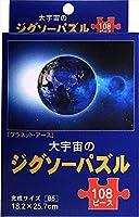 0504 ジグソーパズル108ピース プラネット・アース
